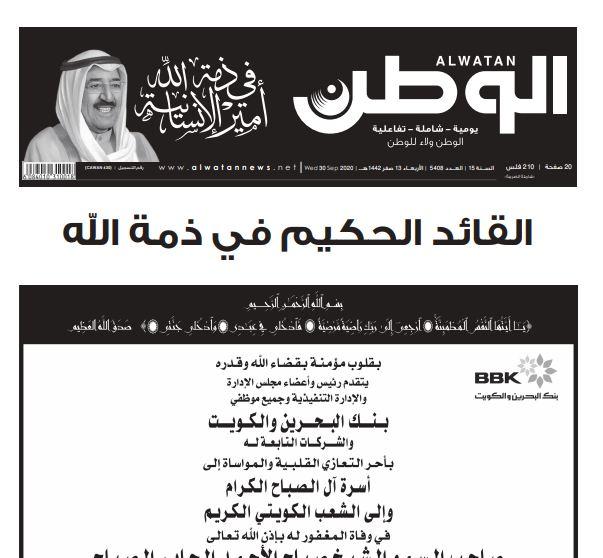 الوطن البحرينية