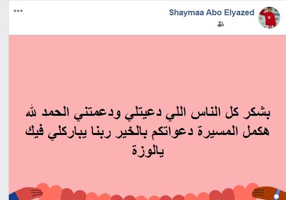 شيماء ابو اليزيد