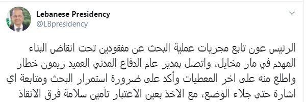 حساب الرئاسة اللبنانية