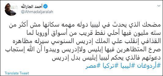 أحمد الجار الله عبر موقع تويتر