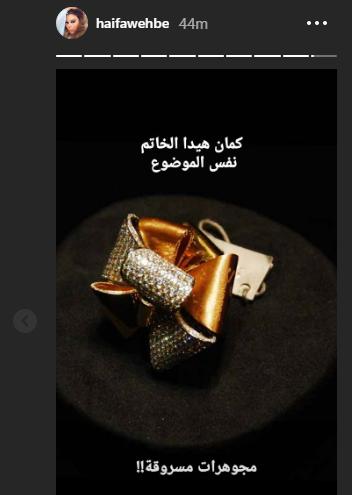 مجوهرات هيفاء على انستجرام