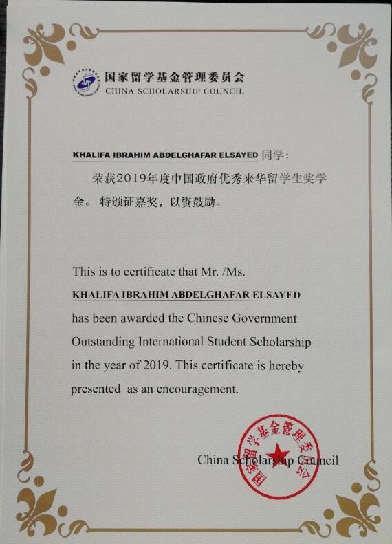 جائزة مجلسص المنح الصينية