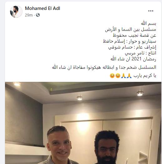 محمد العدل عبر حسابه على فيس بوك