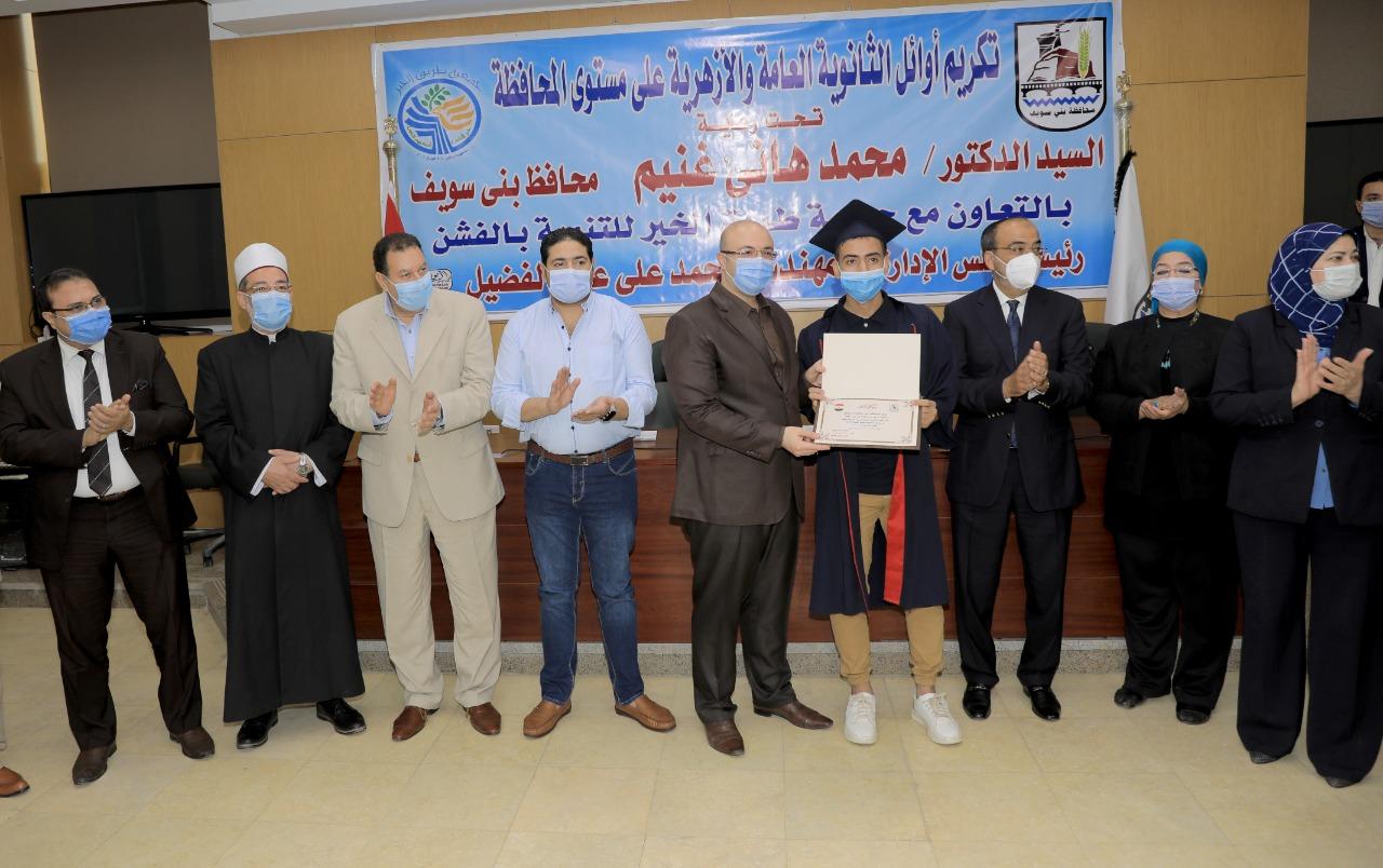 محافظ بنى سويف يكرم أوائل الشهادتين الثانوية العامة والأزهرية (3)