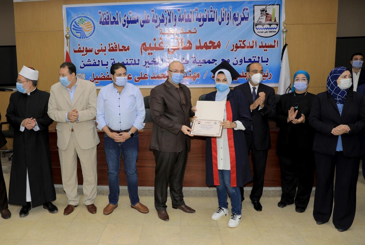 محافظ بنى سويف يكرم أوائل الشهادتين الثانوية العامة والأزهرية (2)