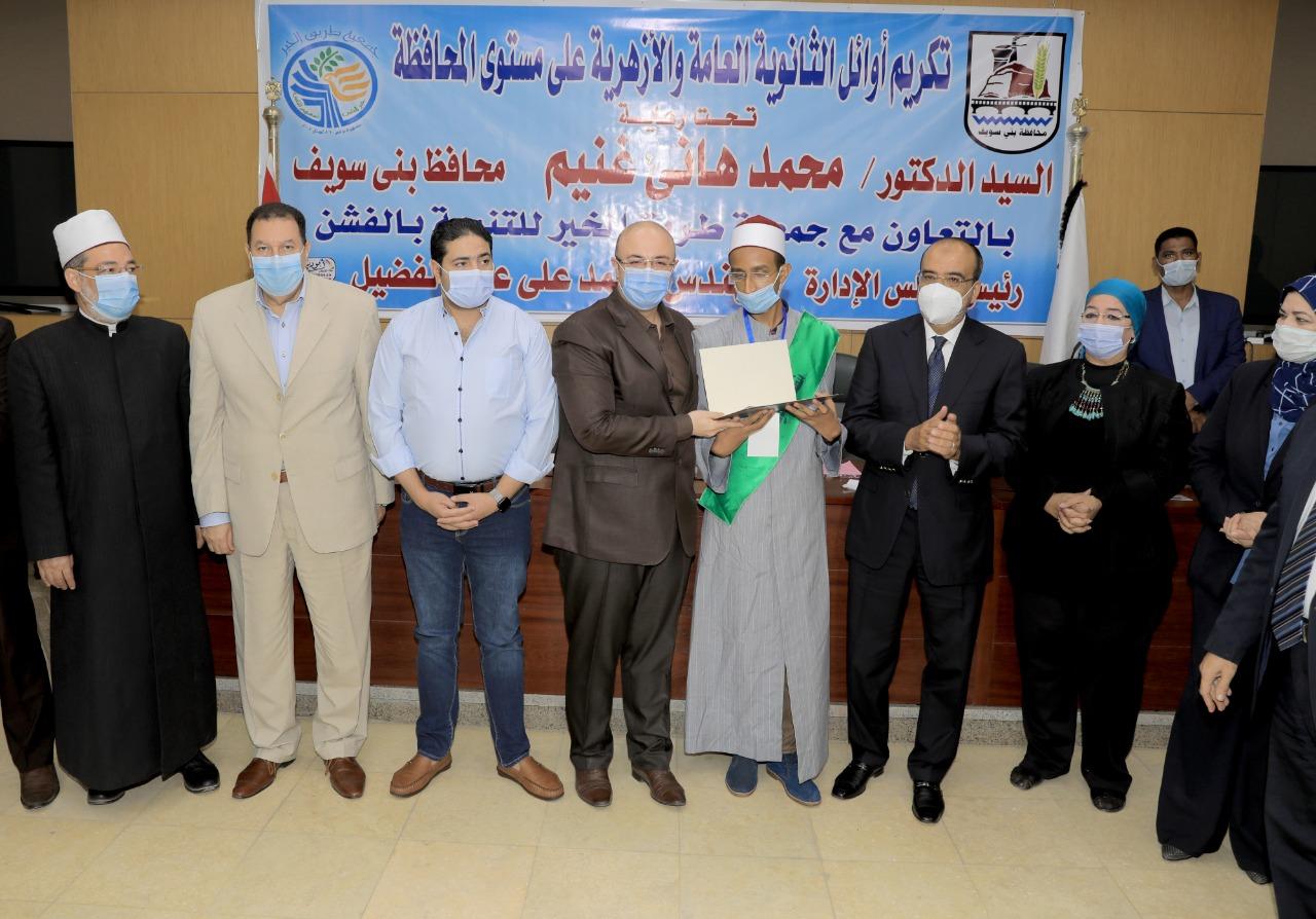 محافظ بنى سويف يكرم أوائل الشهادتين الثانوية العامة والأزهرية (5)