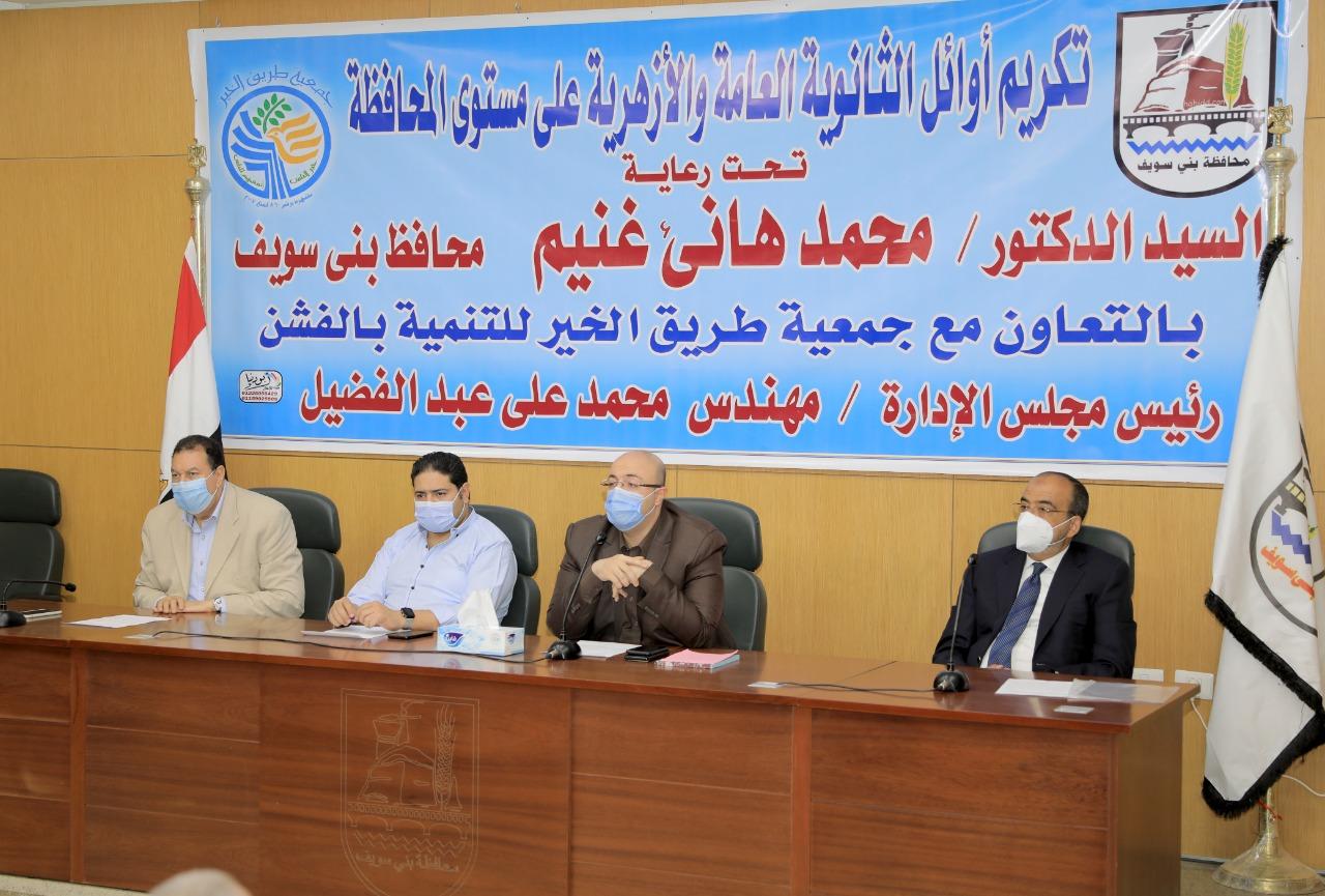 محافظ بنى سويف يكرم أوائل الشهادتين الثانوية العامة والأزهرية (6)