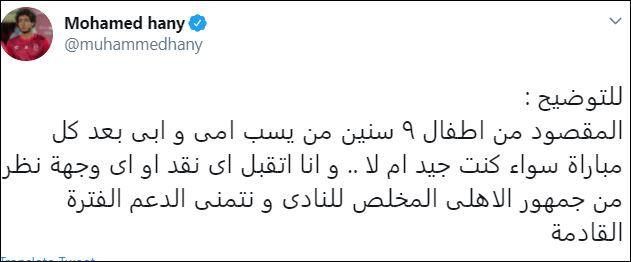 محمد هانى ظهير النادى الأهلى