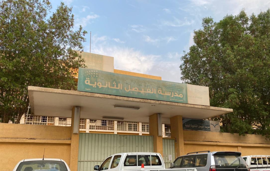 مدرسة أحمد حلمى فى مدينة جدة