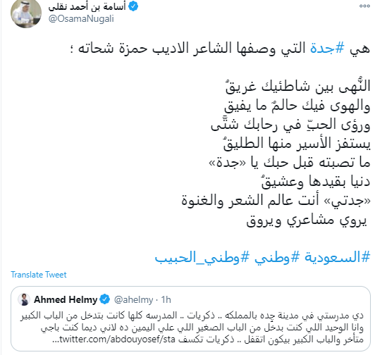 أسامة نقلى السفير السعودى بالقاهرة