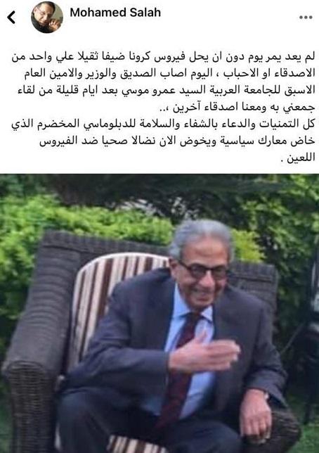 إصابة السفير عمرو موسى بكورونا