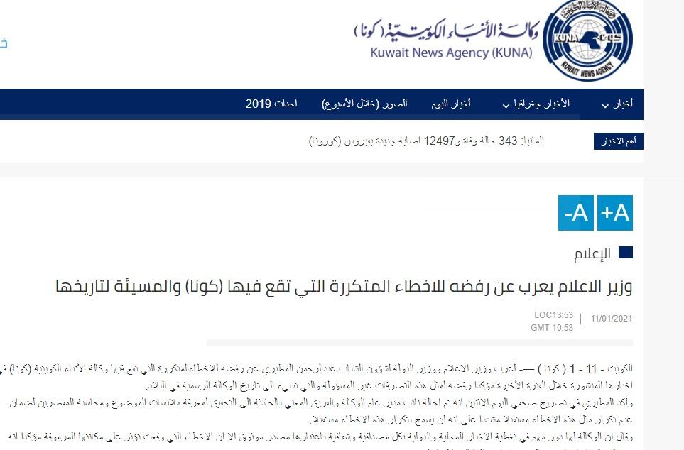 وزير الإعلام الكويتى