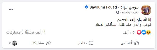 بيومي فؤاد