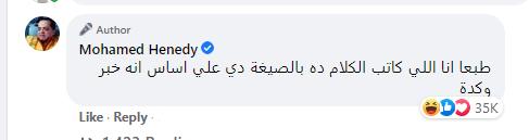 تعليق هنيدى