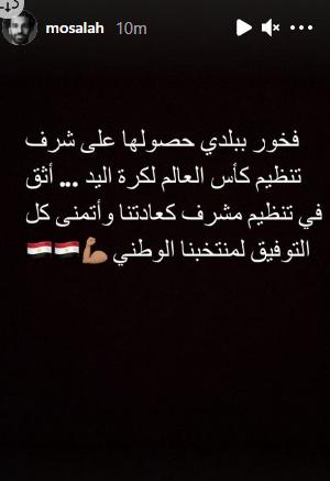 محمد صلاح على انستجرام
