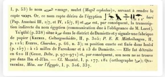 مخطوطات أثرية توضح موقع بورة