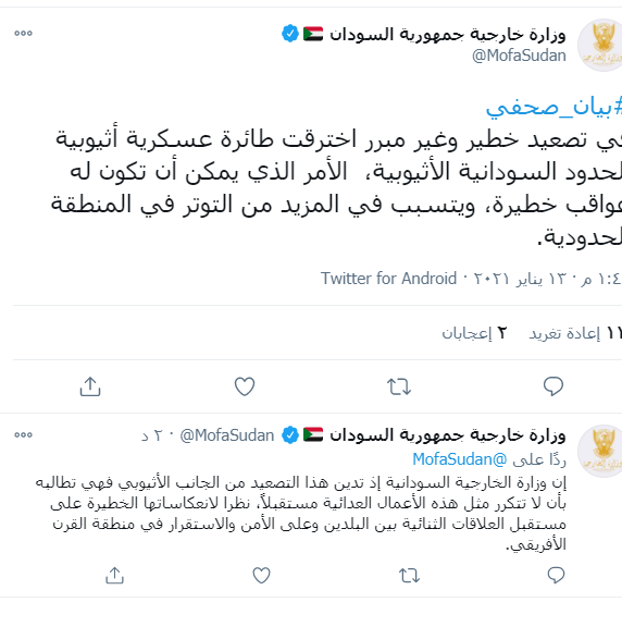 الخارجية السودانية