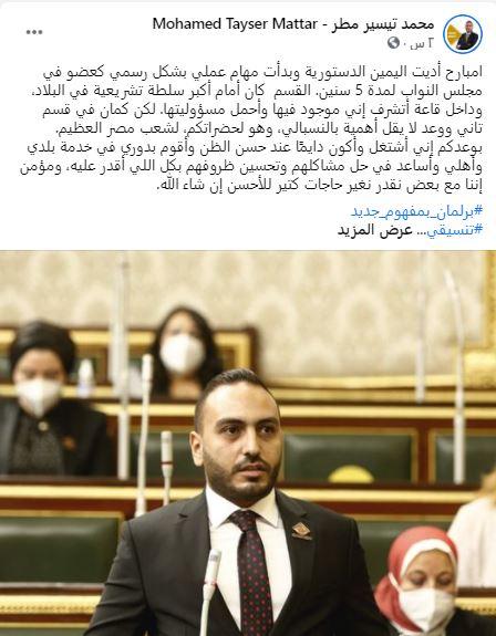 رسالة محمد تيسير مطر