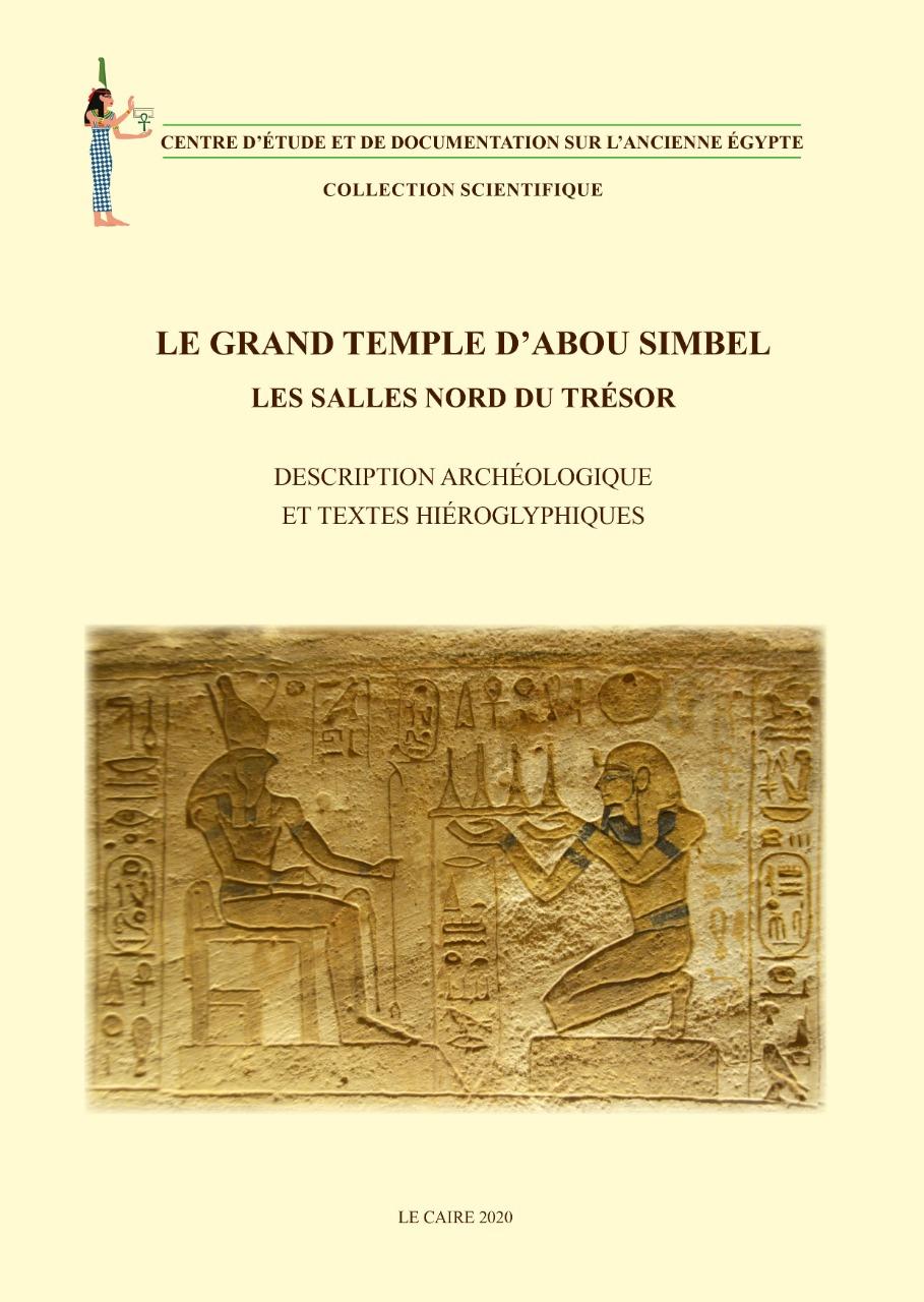 كتاب حجرات الكنز الشمالية
