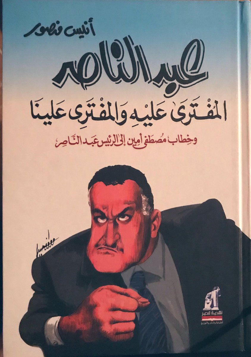 عبد الناصر المفترى عليه والمفترى علينا