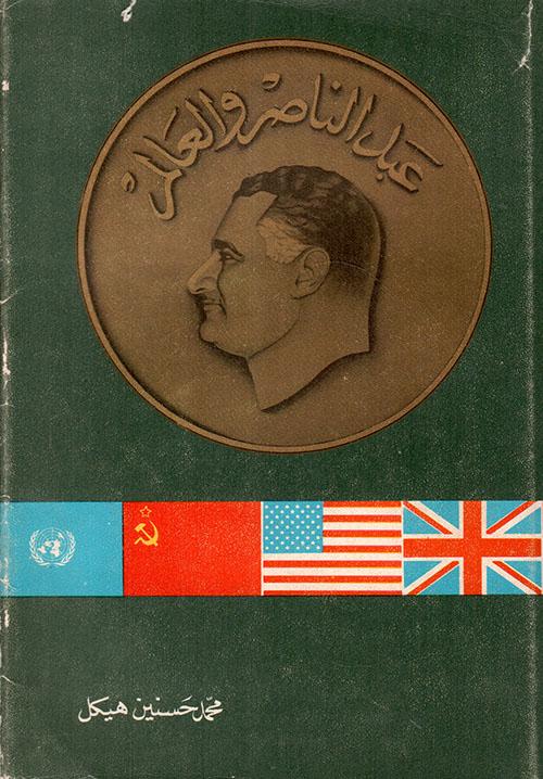 عبد الناصر والعالم