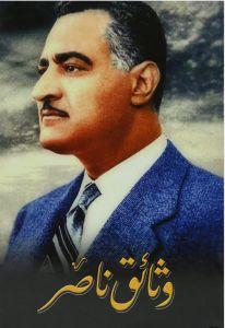 وثائق عبد الناصر