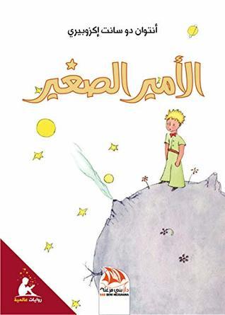 قصة الأمير الصغير
