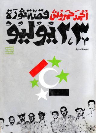 قصة ثورة يوليو