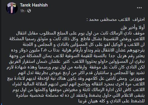 طارق حشيش