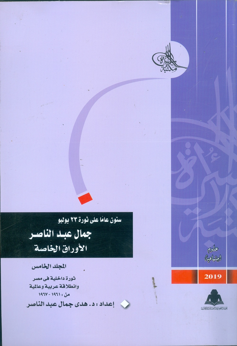 ستون عاما على ثورة يوليو جمال عبد الناصر – الأوراق الخاصة