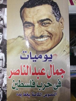 يوميات عبد الناصر عن حرب فلسطين