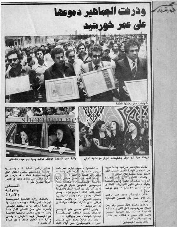 جنازة عمر خورشيد  (2)