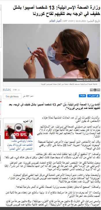 إصابة 13 شخصا بشلل فى الوجه بعد تلقيهم لقاح كورونا بإسرائيل (1)