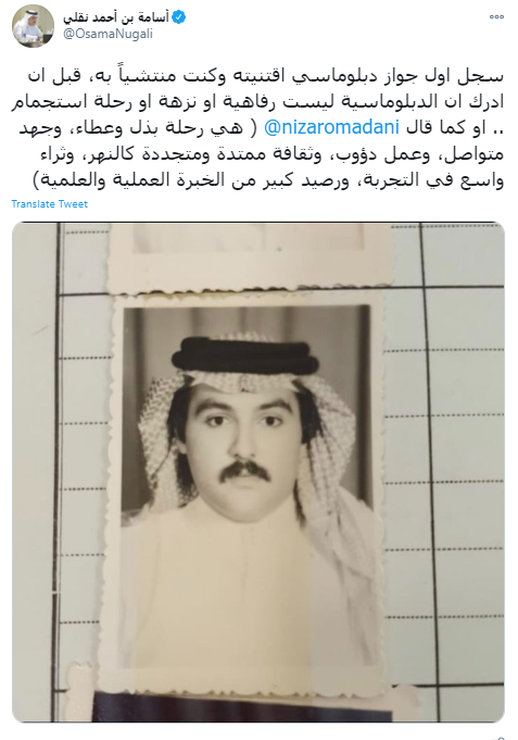 السفير أسامة نقلى عبر تويتر