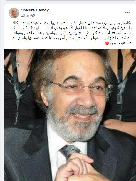 شهيرة عن محمود ياسين