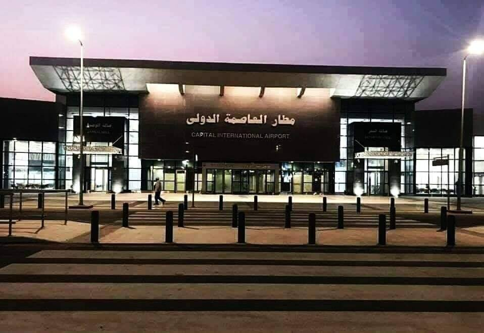 مطار العاصمة الدولى