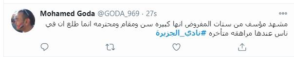 هجوم على سيدات نادي الجزيرة