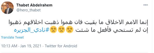أحد التغريدات