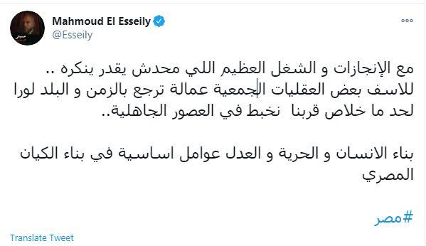 محمود العسيلى على تويتر