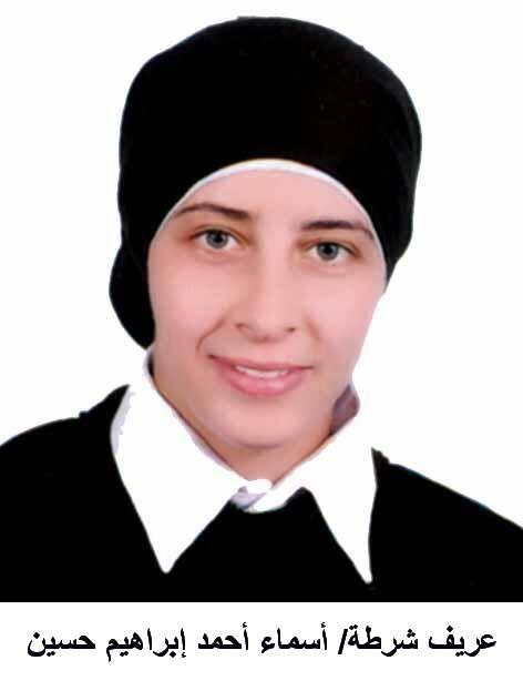 عريف شرطة أسماء أحمد إبراهيم