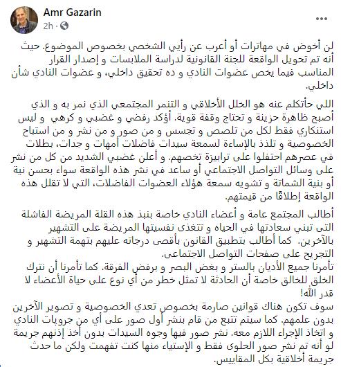 عمر جزارين