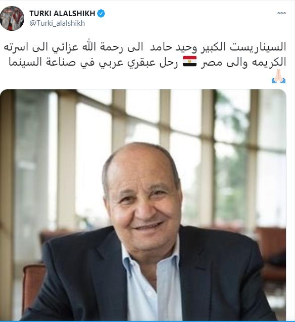 تدوينة تركى ال الشيخ