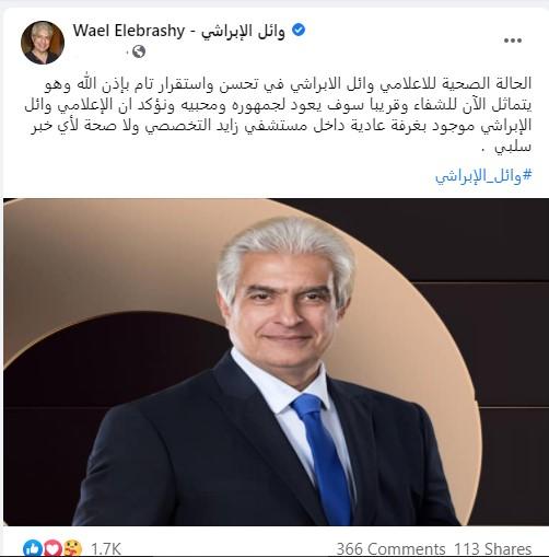 وائل الابراشى على فيس بوك