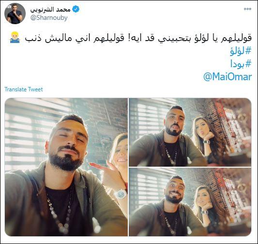 محمد الشرنوبى عبرتويتر