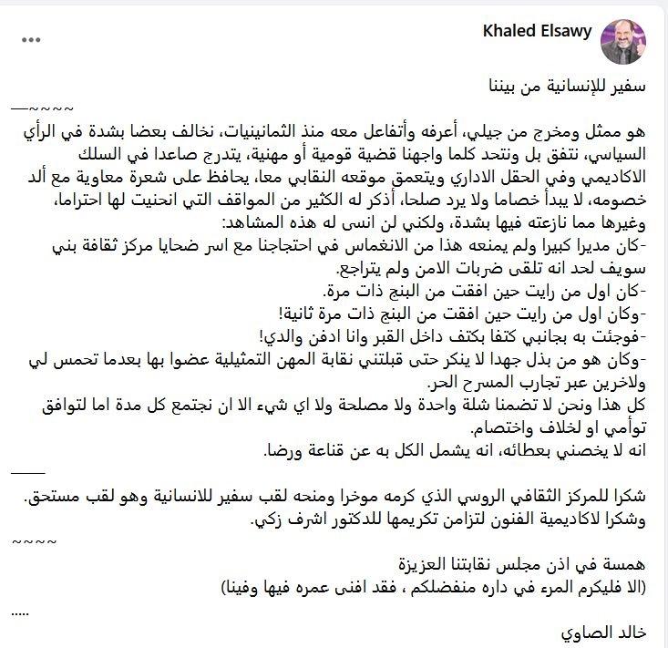 خالد الصاوي عبر فيسبوك