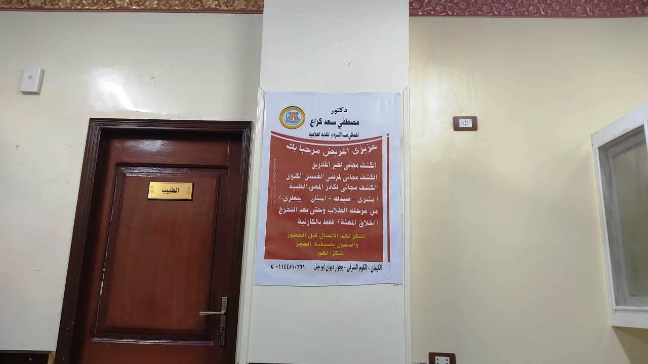اللافتة داخل عيادة الطبيب بقرية الكيمان بإسنا