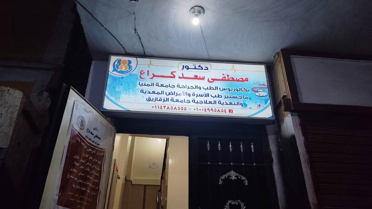 عيادة الطبيب فى جنوب محافظة الأقصر