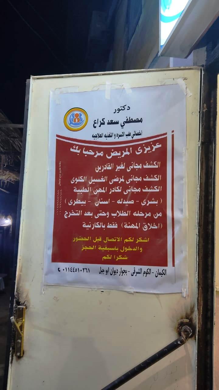 لافتة على العيادة عزيزي المريض الكشف مجانى لغير القادرين تنفيذاً لوصية والده