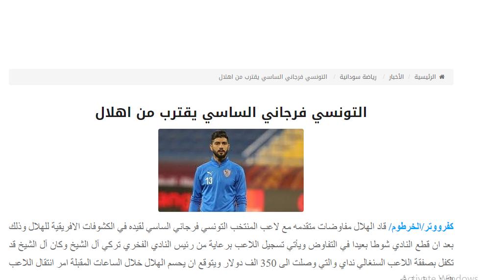 الصحيفة السودانية