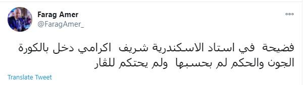 تغريده فرج عامر